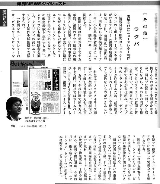 ふくおか経済紹介記事