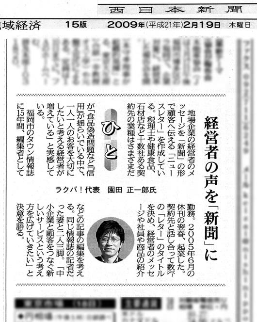 西日本新聞「ひと」欄