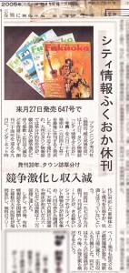 《シティ情報ふくおか》の休刊を伝える新聞記事