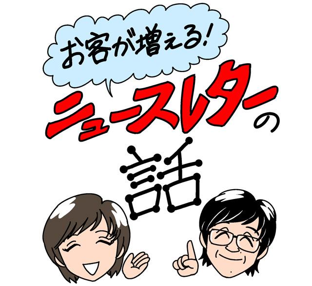 コミック版「お客が増えるニュースレターの話」タイトル