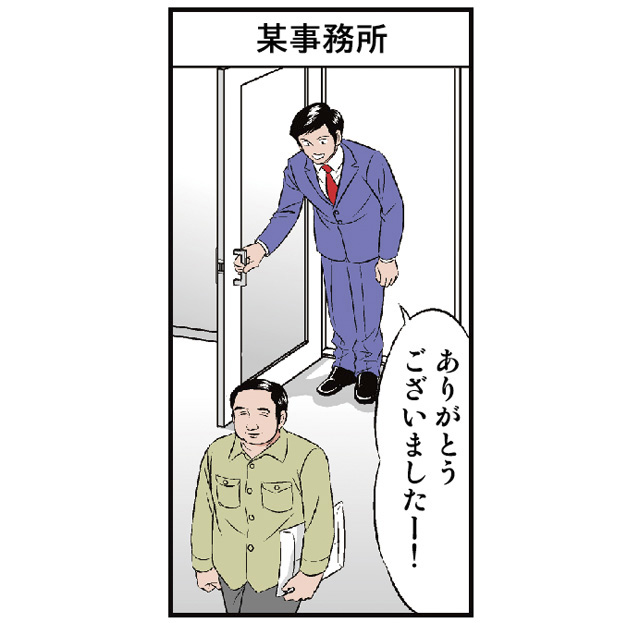 コミック版「お客が増えるニュースレターの話」01