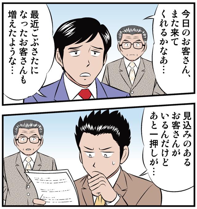コミック版「お客が増えるニュースレターの話」02-03