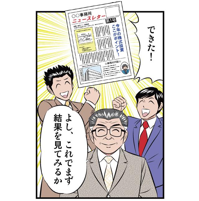 コミック版「お客が増えるニュースレターの話」08