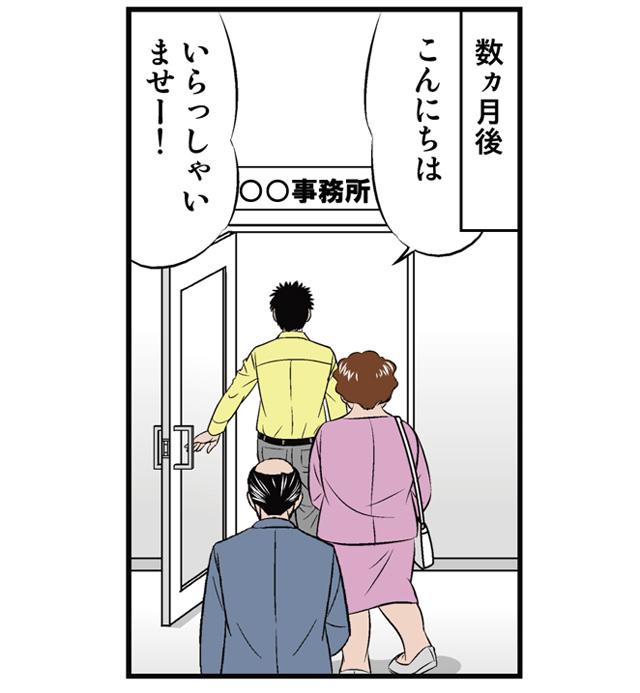 コミック版「お客が増えるニュースレターの話」09
