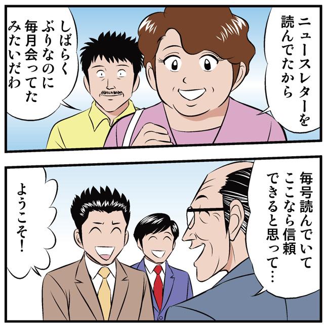 コミック版「お客が増えるニュースレターの話」10-11