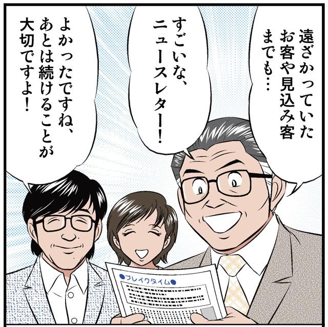 コミック版「お客が増えるニュースレターの話」12